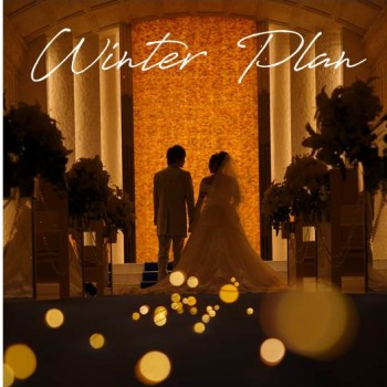 ベストレート保証【2021年12月~2022年2月】☆早割!結婚式応援WINTERプラン☆