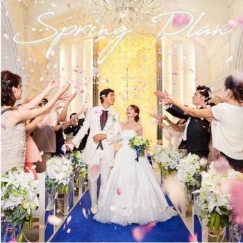 贅沢プラン【2022年3月~2022年5月】☆こだわりさん必見!結婚式応援SPRINGプラン☆